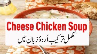 Chicken Soup Recipe In Urdu Written Cakrakhatulistiwa