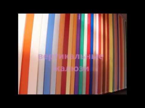Жалюзи на пластиковые окна от производителя ПРИКСС