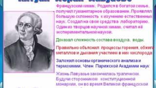 ВЕЛИКИЕ УЧЁНЫЕ ХИМИКИ (презентация!)