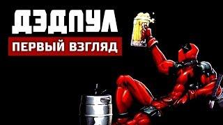 Первый взгляд - Deadpool (2013)