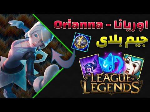 ليج اوف ليجند جيم بلاى اوريانا ميد لين  league of legends gameplay orianna mid
