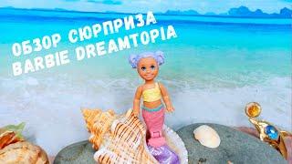 Обзор Barbie DREMTOPIA Распаковка Сюрприз Барби русалочка