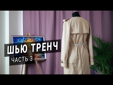 Шью тренч / плащ Burberry (ЧАСТЬ 3) | Обработка кармана с листочкой, шлёвок, шлицы.
