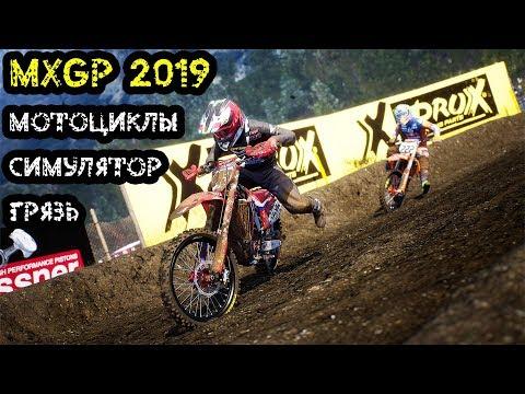 MXGP 2019 -