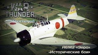 War Thunder | A6M2 «Зеро» — на чём крабу осваивать ИБ?