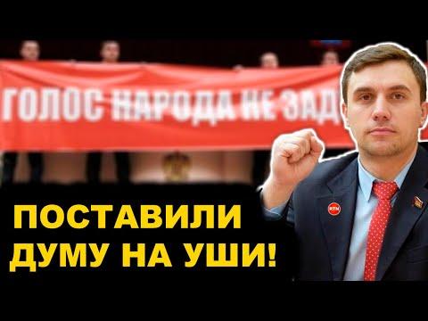 Депутаты КПРФ сорвали заседание! Поставили на уши Саратовскую Думу! | RTN