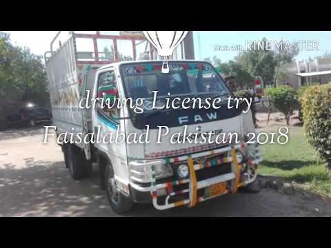 NEW VIDEO'S 2018, Faisalabad : LTV:  Driving Licence Test Video  Faisalabad, Pakistan, 2018.