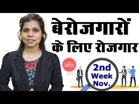 November 2nd Week Latest Govt. & Private Jobs & Vacancies  In Bihar, India 2019.Sarkari Jobs India.