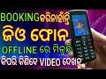 Odia , Jio Phone କିପରି କିଣିବେ , How to buy Jio Phone , Jio Phone Offline Market Bhubaneswar jio phon