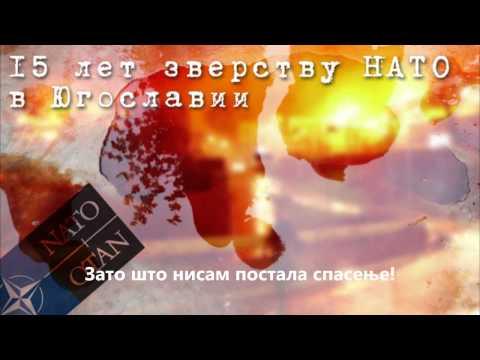 Југославија - руска песма, превод на српски