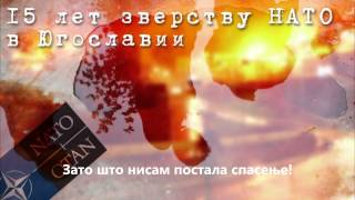 Download Југославија - руска песма, превод на српски Mp3 and Videos