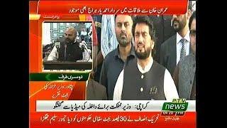 State minister for Interior Shehryar Afridi speech today in Karachi - PTI Imran Khan News
