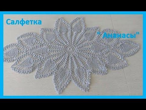 """Салфетка"""" Ананасы""""крючком,crochet Napkin (салфетка №8)"""