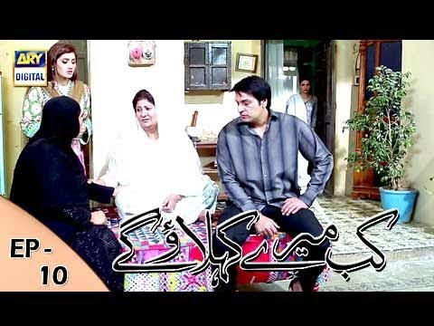 Kab Mere Kehlaoge - Episode 10 - 10th January 2018 - ARY Digital Drama