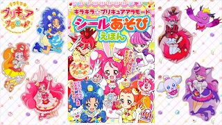 キラキラ☆プリキュアアラモードのシールあそびえほんが発売されましたので、さっそく遊んでみましたよ☆スイーツパクトや変身アニマルスイ...