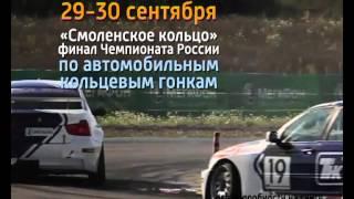 """ГТРК """"Смоленск"""": финал RRC"""