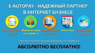 Сервис E-AutoPay.com. Как настроить E-AutoPay