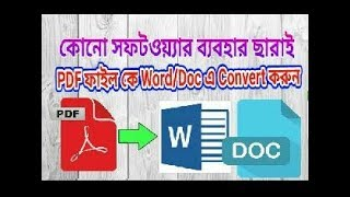 How to PDF file Convert doc/word /etc without any software
