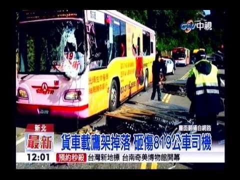 中視新聞》貨車載鷹架掉落 砸傷819公車司機 - YouTube