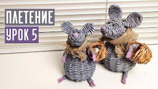 ПЛЕТЕНИЕ ⚡ УРОК №5: плетем символ года 2020 - мышей / Садовый гид