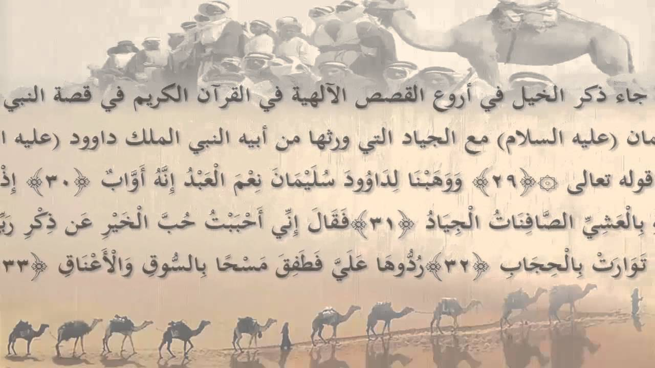 كتاب الزبور المقدس مترجم إلى العربية بصيغة pdf