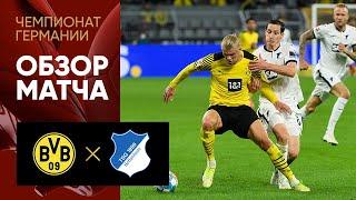 27 08 2021 Боруссия Дортмунд Хоффенхайм Обзор матча