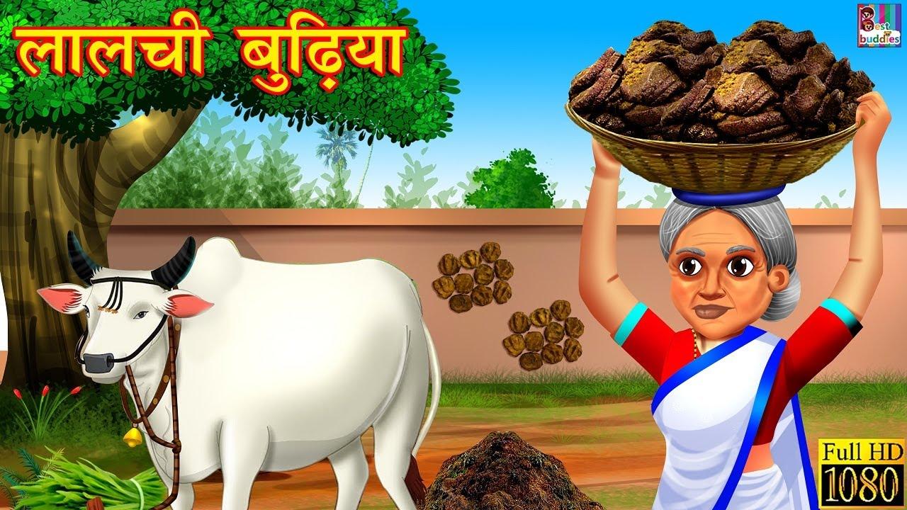 लालची बुढ़िया | Lalchi Budhiya | Hindi Kahani | Stories in Hindi | Moral Stories | Hindi Kahaniya