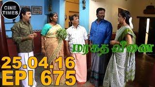 Marakatha Veenai 25.04.2016 Sun TV Serial