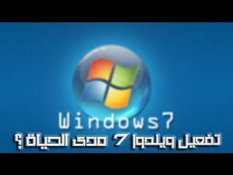 تحميل ويندوز 7 عربي الاصلي مجانا تورنت