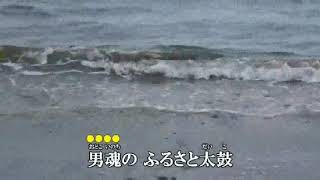 「ふるさと太鼓」北島三郎 <峰>2番