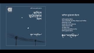 Joy Shahriar - Bhaggish Muthophone Chhilo