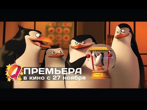 Мадагаскар 2015 ПИНГВИНЫ МАДАГАСКАРА #5 HD