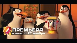 Пингвины Мадагаскара (2014) HD трейлер | премьера 27 ноября