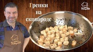 Как сделать домашние сухарики (гренки) на сковороде для салатов или к пиву