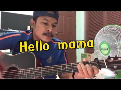 Photo of คอร์ด เพลง hello mama – Hello Mama – TaitosmitH [cover] by ชิน นักดนตรี