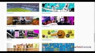 Как перейти на старый дизайн ютуб. YouTube старый дизайн