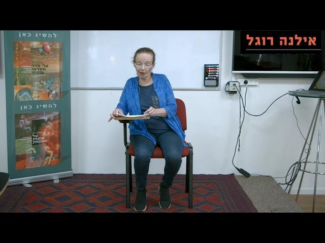 אילנה רוגל - עשור למגדלור