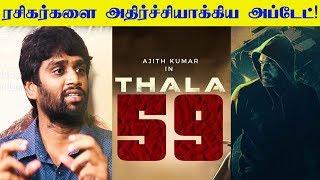 Shocking Update of Thala 59