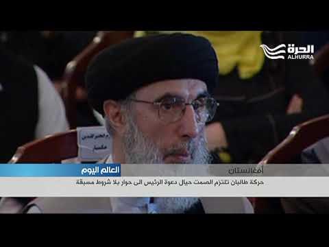 حركة طالبان تلتزم الصمت حيال دعوة الرئيس إلى حوار غير مشروط  - 18:21-2018 / 3 / 11
