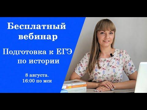 """Подготовка к ЕГЭ по истории """"на все 100"""""""