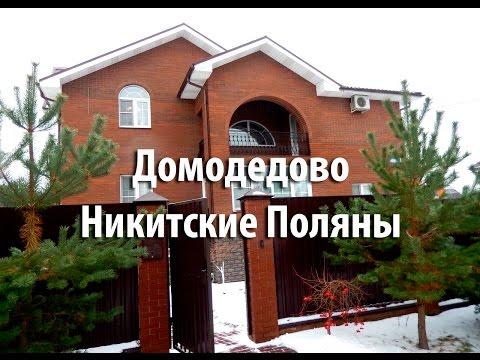 дом домодедово | купить дом никитские поляны | купить дом домодедовский район