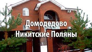 дом домодедово | купить дом никитские поляны | купить дом домодедовский район(, 2016-11-14T08:27:23.000Z)