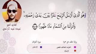 الشيخ عبده عبد الراضي 👌🏻 وجمال أوجه القراءات 👌🏻