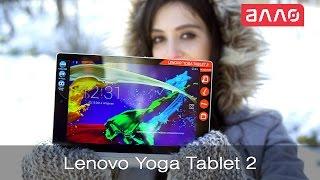 Видео-обзор планшета Lenovo YOGA TABLET 2(Купить планшет Lenovo YOGA TABLET 2 Вы можете, оформив заказ у нас на сайте: 1. Lenovo YOGA TABLET 2 8
