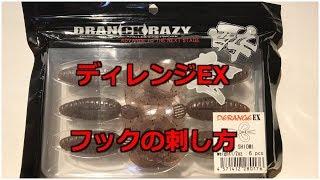 DRANCKRAZY☆ディレンジEXフックセット解説.