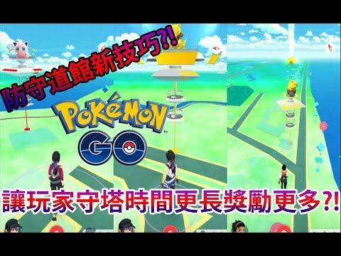 【Pokémon GO】防守道館新技巧?!(讓玩家守塔時間更長獎勵更多 ...