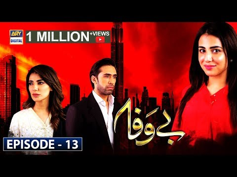 Bewafa Episode 13 | 2nd December 2019 | ARY Digital Drama [Subtitle Eng]