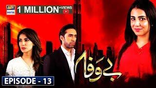 Bewafa Episode 13 | 2nd December 2019 | ARY Digital Drama [Subtitle Eng]