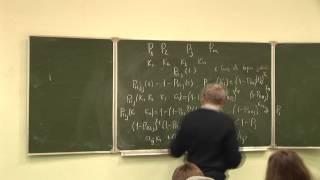 видео Лекция - Тема № 10. Главные направления эволюции - Биология