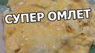 Как приготовить омлет с молоком и с сыром. Простой вкусный рецепт!